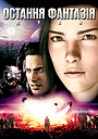 Мультфільм «Остання фантазія» (2001)