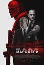 Фільм «Мародери» (2016)