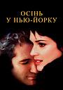 Фільм «Осінь у Нью-Йорку» (2000)