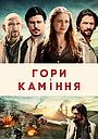 Фільм «Гори і каміння» (2016)