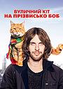 Фільм «Вуличний кіт на ім'я Боб» (2016)