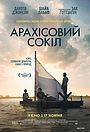 Фільм «Арахісовий сокіл» (2019)