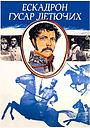Фільм «Ескадрон гусар летючих» (1980)
