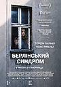 Фільм «Берлінський синдром» (2017)