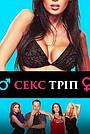 Фільм «Секс-Тріп» (2016)
