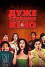 Фільм «Дуже страшне кіно» (2000)