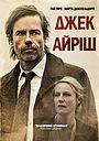 Серіал «Джек Айріш» (2016 – 2021)