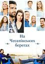 Серіал «На Чесапікських берегах» (2016 – ...)