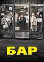 Фільм «Бар» (2017)