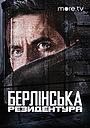 Серіал «Берлінська резидентура» (2016 – 2019)