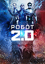Фільм «Робот 2.0» (2018)