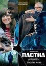 Фільм «Пастка» (2017)