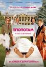 Фільм «Гіпопотам» (2017)