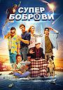 Фільм «СуперБоброви» (2016)