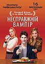 Фільм «Несправжній вампір» (2015)