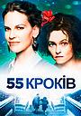Фільм «55 кроків» (2017)