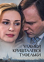 Фільм «Уламки кришталевої туфельки» (2015)