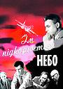 Фільм «Їм підкоряється небо» (1963)
