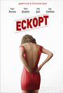 Фільм «Ескорт» (2015)