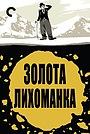 Фільм «Золота лихоманка» (1925)