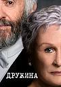 Фільм «Дружина» (2017)