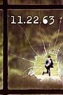 Серіал «11/22/63» (2016)
