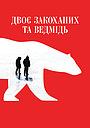 Фільм «Двоє закоханих та ведмідь» (2016)