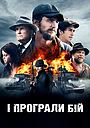 Фільм «І програли бій» (2016)