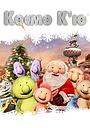 Мультфільм «Космо К'ю: Різдво» (2014)
