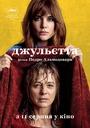Фільм «Джульєтта» (2016)