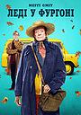 Фільм «Леді у фургоні» (2015)