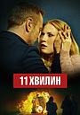 Фільм «11 хвилин» (2015)