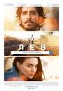 Фільм «Лев» (2016)
