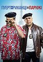 Фільм «Пуерториканці в Парижі» (2015)