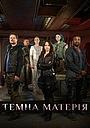 Серіал «Темна матерія» (2015 – 2017)