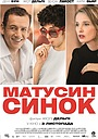 Фільм «Матусин синок» (2015)