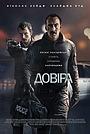 Фільм «Довіра» (2016)
