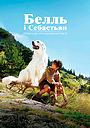 Фільм «Белль і Себастьян: Пригоди тривають» (2015)