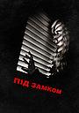 Фільм «Під замком» (2016)
