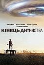 Серіал «Кінець дитинства» (2015)