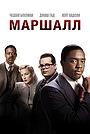Фільм «Маршалл» (2017)