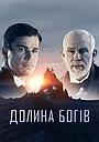 Фільм «Долина Богів» (2019)