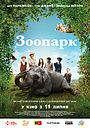 Фільм «Зоопарк» (2017)