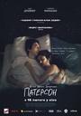 Фільм «Патерсон» (2016)