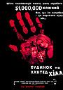 Фільм «Будинок нічних привидів» (1999)