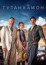 Серіал «Тутанхамон» (2016)