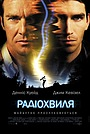 Фільм «Радіохвиля» (2000)