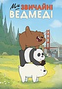 Серіал «Ми звичайні ведмеді» (2015 – 2019)