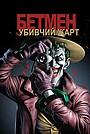 Мультфільм «Бетмен: Убивчий жарт» (2016)