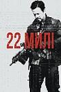Фільм «22 милі» (2018)